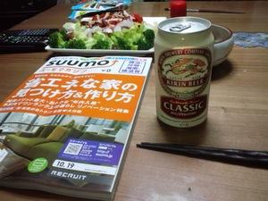 zushi-beer.jpg