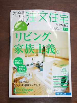 kanagawa-yokohama-chuumonjyuutaku-keisai-totukaku-kounanku-sakaeku.jpg