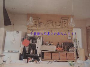 kamakurashi-kitchen-tana.jpg
