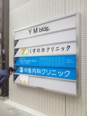 yokosukashi-shinsetsu-teinei-clinic.jpg
