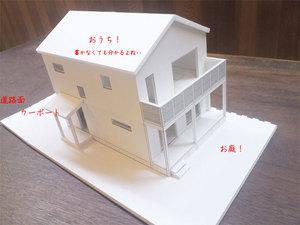 yokosukashi-kugoumachi-h-mokei.jpg