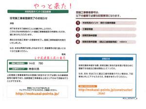 mokuzai-riyou-point.jpg