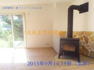 kamakurashi-tunishi-ivent-kansei-t.jpg