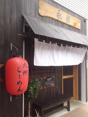 zushishi-zushi-tonkotsu-ra-men-eiraku.jpg