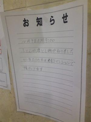 zushi-manshon-kyouhuu-taisaku.jpg