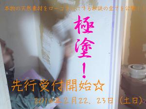zushishi-zushi-ivent-kyokunuri-k.jpg