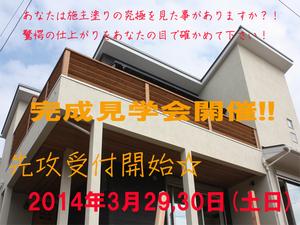 yokosukashi-nagasawa-ivent-kansei-k.jpg