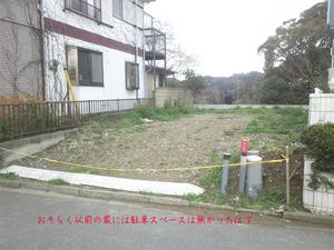 hayamamachi-nagae-shikichi-chousa1.jpg