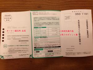 mokuzai-riyoi-point-meisai-tuuchi.jpg