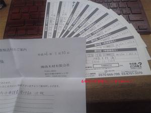 mokuzai-riyoi-point-meisai-tuuchi2.jpg
