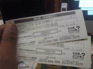 mokuzai-riyou-points-tsuika-shinsei.jpg