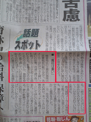 shinbun-keisai-mondai2.jpg