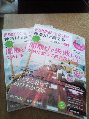 kanagawa-chuumonjyuutaku-tatelu.jpg