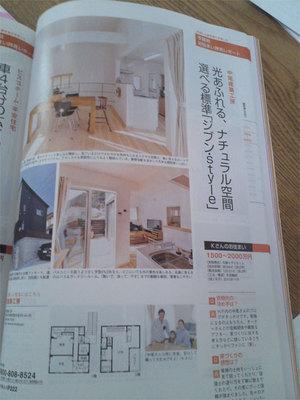kanagawa-chuumonjyuutaku-tatelu2.jpg