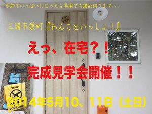 miurashi-sakaemachi-ivent-kansei-w-1.jpg
