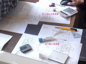 yokosukashi-ootsu-y-planning.jpg