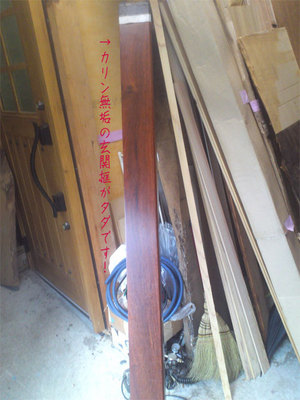 hujisawashi-chougo-genkankamachi-karin.jpg