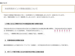 mokuzai-riyou-point-enchou-kigen.jpg