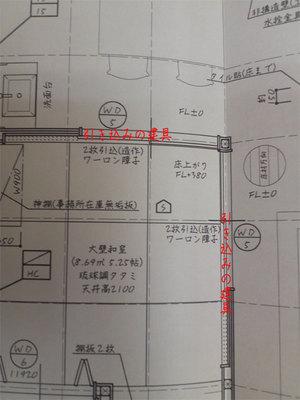 hujisawasih-chougo-washitsu-hikikomi-tategu.jpg