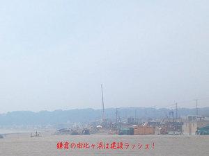 kamakura-uminoie-kensetsu.jpg