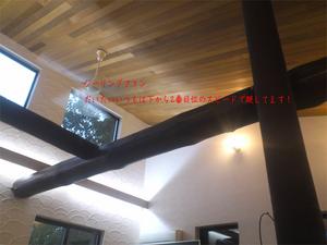 ceiling-fan-koubou.jpg
