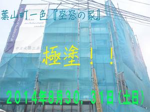 hayama-isshiki-o-kyokunuri.jpg