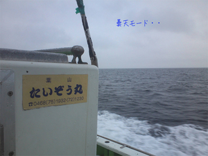 hayama-taizoumaru-gekichinmaru.jpg