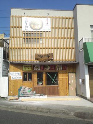 shinzushi-menya-jirou.jpg