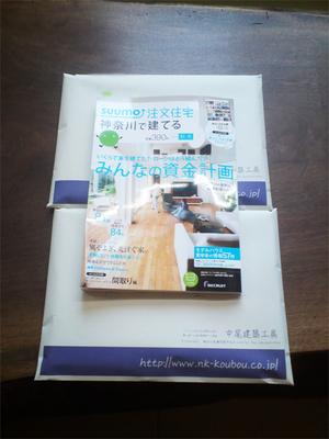 chuumon-jyuutaku-kanagawa-tateru-2014-akihuyu.jpg