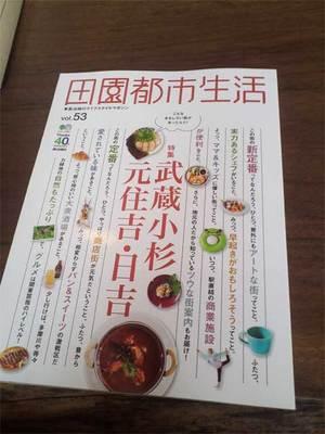 denentosho-seikatsu-shuzai-n.jpg