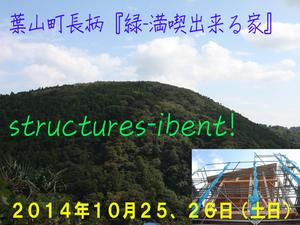 hayama-nagae-t-structures-ibent.jpg