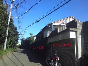 miurashi-misakimachi-koajiro-tatekae.jpg