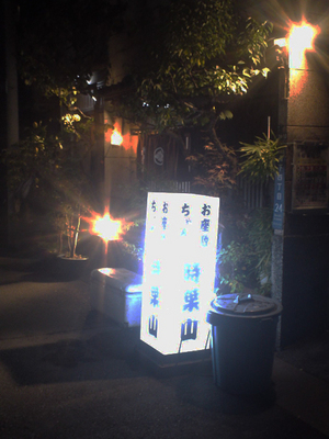 morichan-soubetsu-tokibayama.jpg