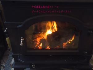 maki-stove-yakiimo.jpg