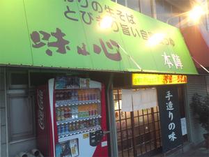 yokosuka-kinugasa-honjin-soba.jpg
