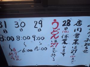 yokosuka-kinugasa-honjin-soba2.jpg
