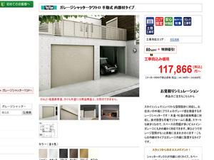 chigasakishi-builtin-garage-reform.jpg