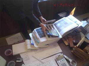 yokosukashi-nobi-s-chakkou-uchiawase.jpg
