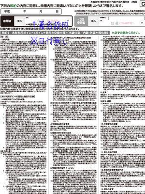 mokuzai-riyou-points-kakikata.jpg