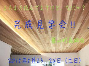 hayamamachi-nagae-s-completion-ibent.jpg