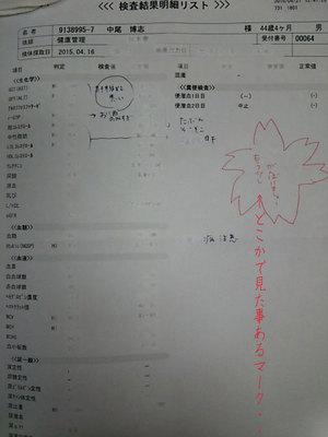 kenkou-shindan.jpg