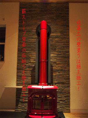 hayamamachi-nagae-s-makistove-red.jpg