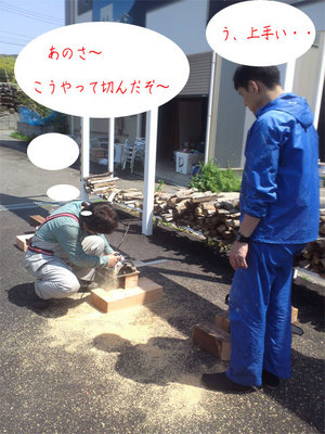 miurashi-hasseimachi-a-seshusekou-dougu-tsukaikata.jpg