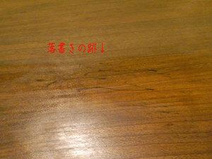 mukuita-rakugaki-taishohou.jpg