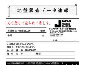 yokohamashi-isogo-s-jibanchousa.jpg