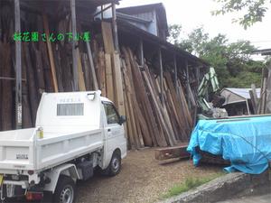 hayama-oukaen-shitagoya-mokuzai.jpg