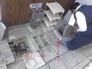 yokohama-isogo-apart-shuuzen.jpg