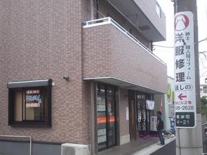 yokosuka-ramen-menya-kouji.jpg