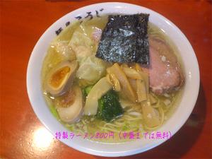 yokosuka-ramen-menya-kouji2.jpg