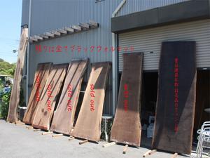 Black-Walnut-nakaokenchikukoubou-kanbai.jpg